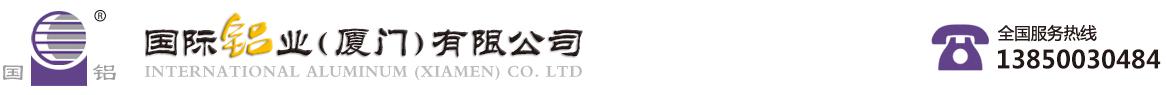 国际铝业(厦门)有限公司