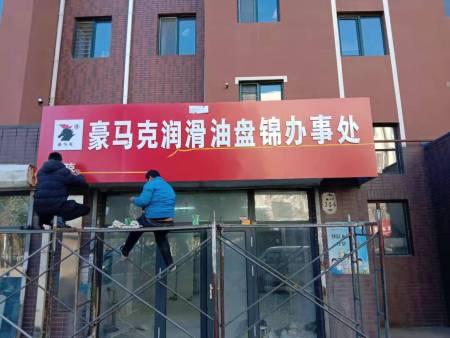 遼寧省盤錦市設有豪馬克潤滑油辦事處