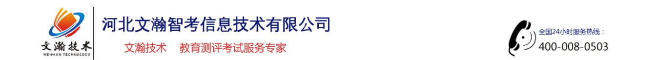 河北文瀚智考信息技术有限公司