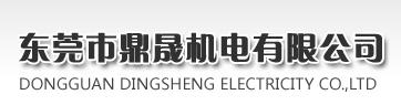 东莞鼎晟机电有限公司