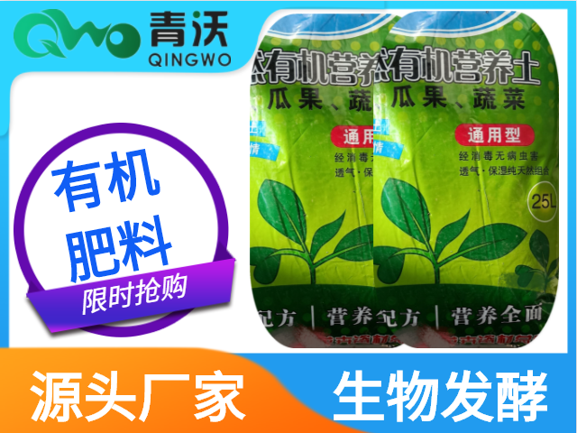 甘肃青沃生物有机肥供应育苗基质土多肉盆栽有机营养土盆栽营养土