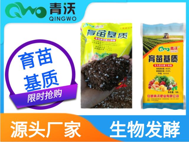 甘肃青沃生物有机肥供应育苗基质土草炭草莓种植土百香果扦插基质