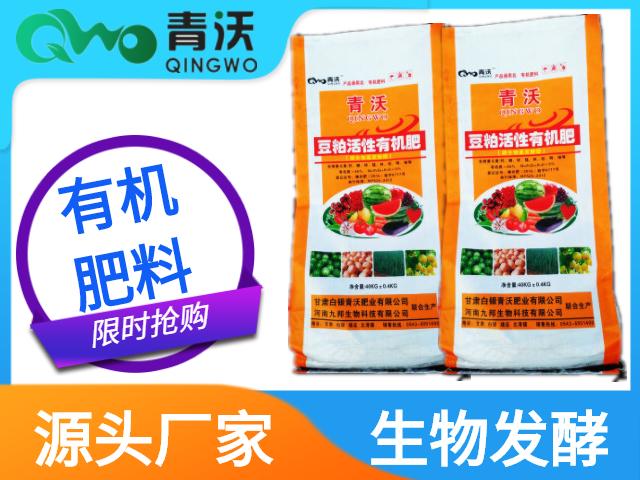 甘肃青沃生物有机肥供应育苗基质土椰糠丝种花栽培基质育苗土瓜果蔬菜穴盘育苗