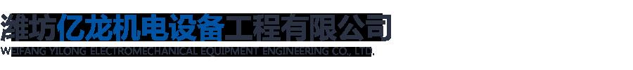 潍坊亿龙机电设备工程有限公司