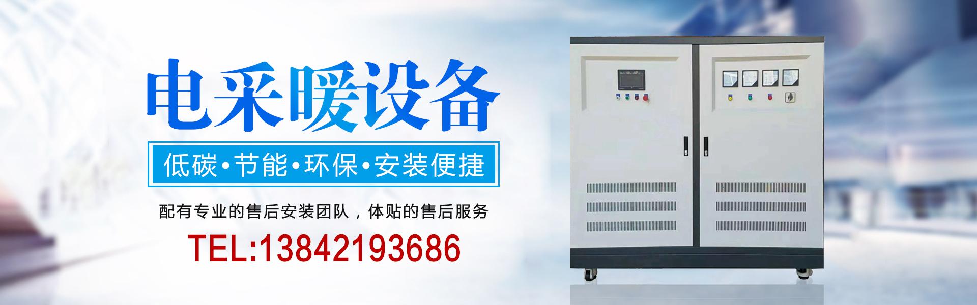 朝阳电锅炉,朝阳空气能,朝阳碳纤维电暖气,朝阳电暖气,朝阳电采暖安装