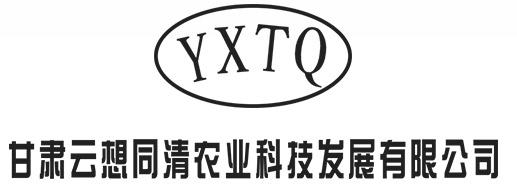 甘肃云想同清农业科技发展有限公司