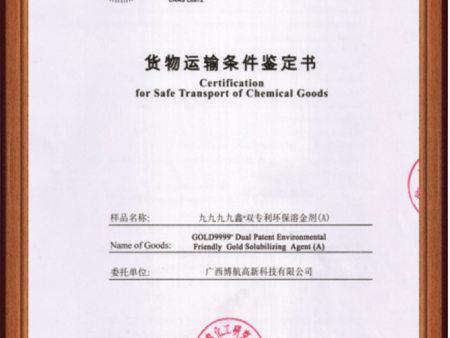 环保鉴定书4