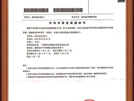 专利品牌1