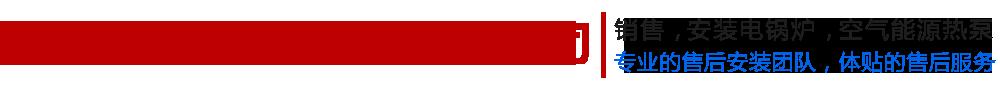 喀左森佳电采暖设备有限公司
