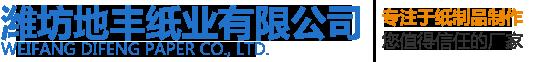 潍坊地丰纸业有限公司