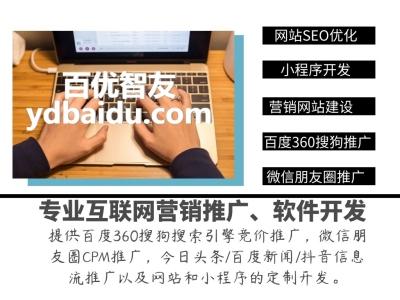 惠州網絡推廣|小程序公眾號定制開發|網站建設seo優化|自媒體全網推廣|百優智友網絡
