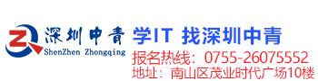 深圳市中青信息技术职业培训学校