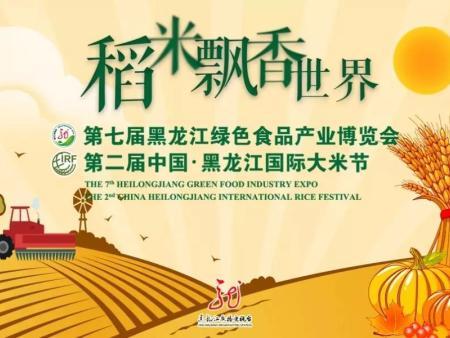 """冠 军米""""诞生!第二届中国•黑龙江国际大米节品评品鉴大奖出炉"""