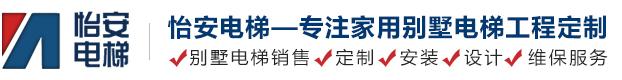 福建省怡安电梯有限公司