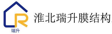 淮北瑞升膜结构工程有限公司