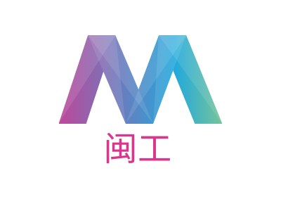 绍兴市闽工机械有限公司