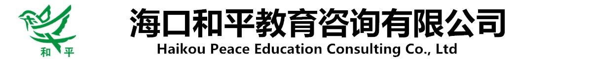 yabo88和平教育咨询有限公司