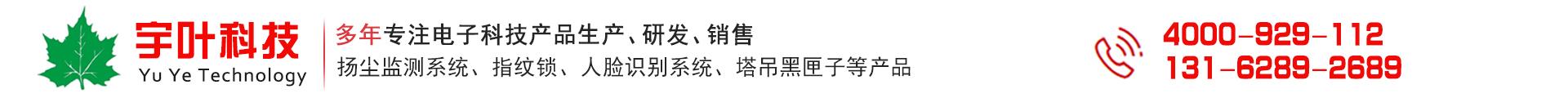 上海宇叶电子科技有限公司