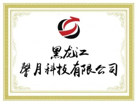 黑龙江馨月科技有限公司