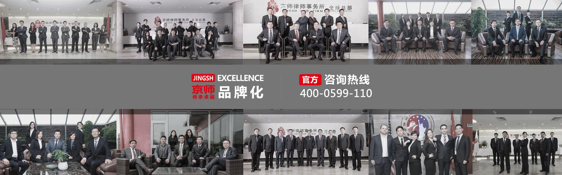 京师刑事律师事务所刑事辩护首页