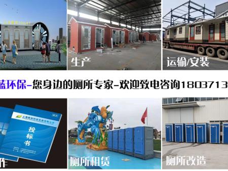河南移动厕所厂家  中蓝保洁生产厂家