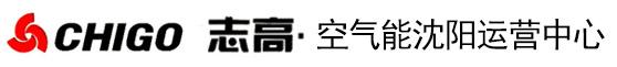 沈阳赛尔冠能新能源科技有限公司
