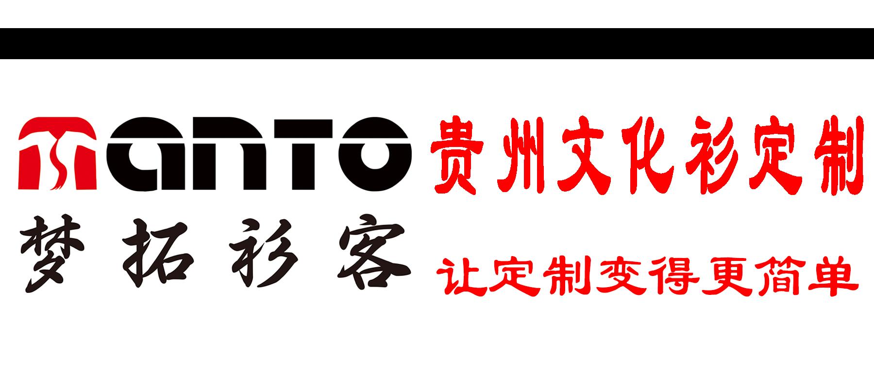 貴州夢拓創意圖文設計有限公司
