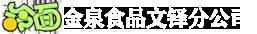 吉林省金泉食品有限公司文鐸分公司