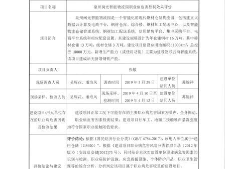 泉州闽光智能物流园