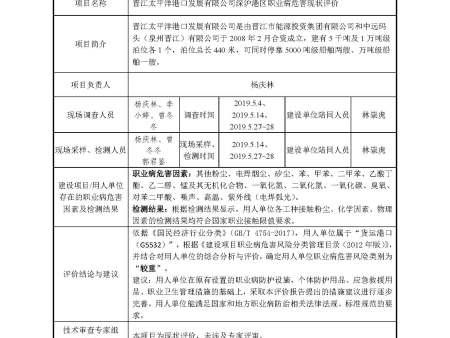 晋江太平洋港口发展有限公司