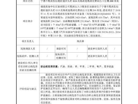 福建高速中化石油有限公司霞浦出入口服务区加油站