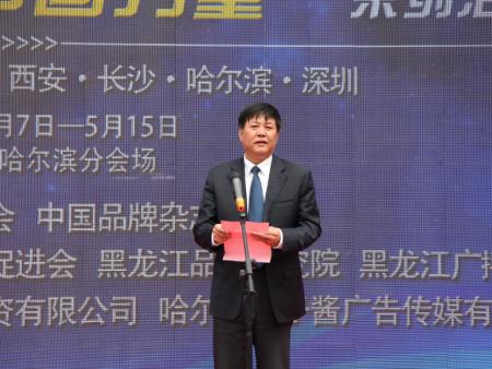 北大荒九三集团总经理史永革在黑龙江万博manbetx客户端苹果价值发布会上的讲话