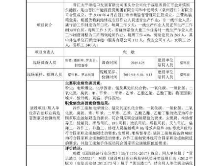 晋江太平洋港口发展有限公司围头分公司