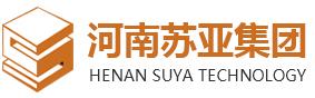 河南省苏亚电子科技有限公司