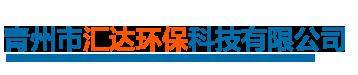 青州市汇达环保科技有限公司