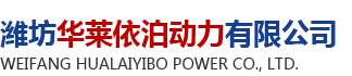 潍坊华莱依泊动力有限公司