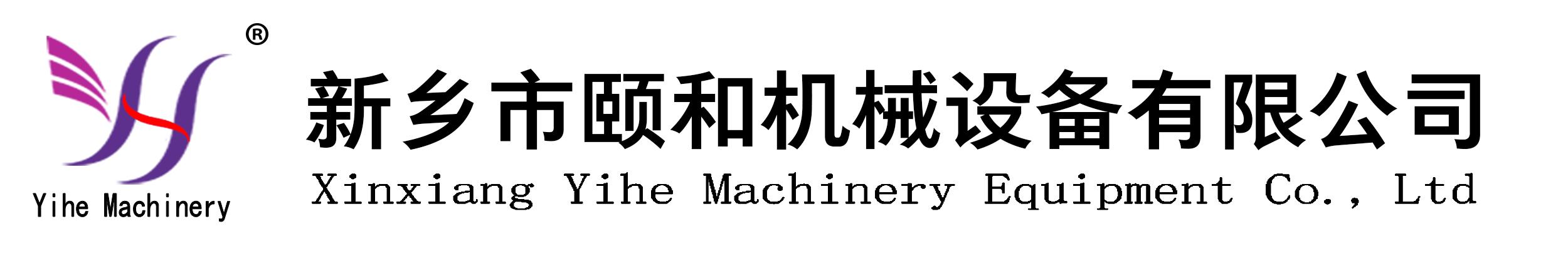 新鄉市頤和機械設備有限公司