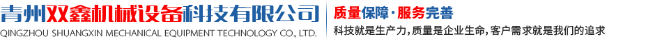 青州雙鑫機械設備科技有限公司