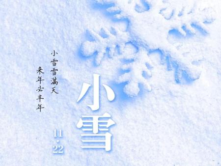 明天小雪,您准备好了吗?