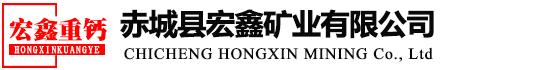 赤城縣宏鑫礦業有限公司