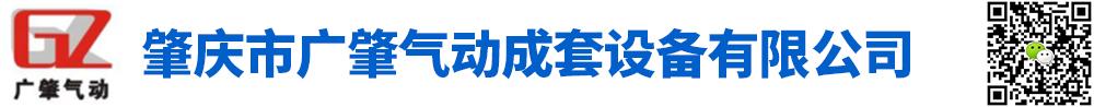 肇庆市广肇气动成套设备有限公司