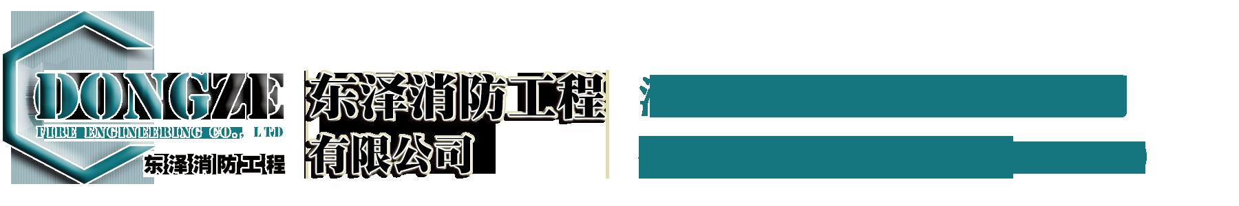 东泽消防工程有限公司