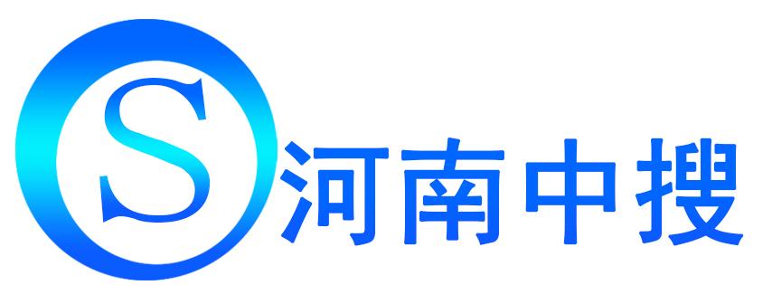 河南中搜科技有限公司