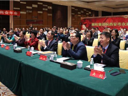 2019西安市永壽商會年會在廣州圓滿召開!