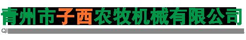 青州市子西农牧机械有限公司