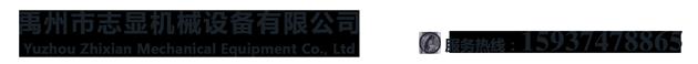 禹州市志显机械设备有限公司