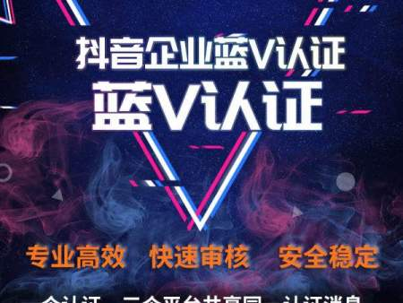 Why are companies setting up Douyin accounts and the benefits of Enterprise Blue V certification?