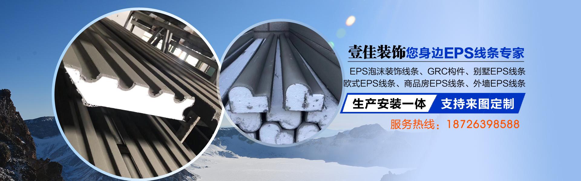 EPS线条生产