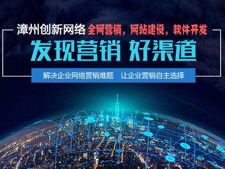 漳州互聯網推廣:談公司網站建設給企業帶來哪些好處