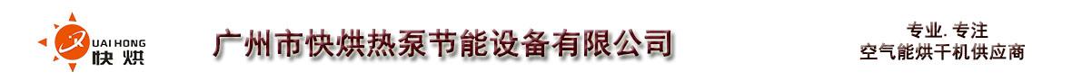 广州市快烘热泵节能设备有限公司